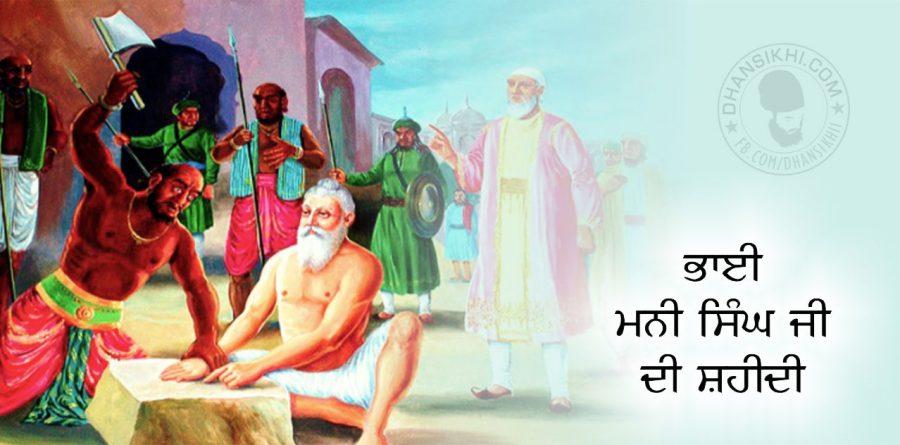 Saakhi - Bhai Mani Singh Ji Di Shahidi