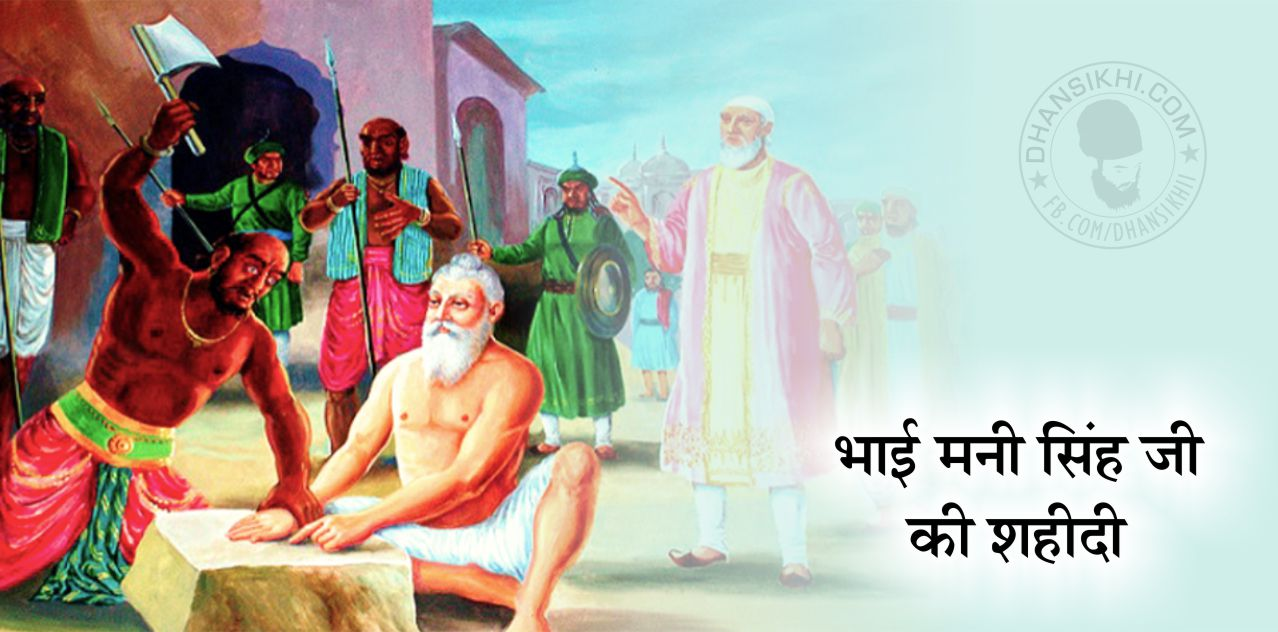 Saakhi – Bhai Mani Singh Ji Di Shahidi (Hindi)