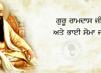 Saakhi - Guru Ram Das Ji Ate Bhai Soma Ji