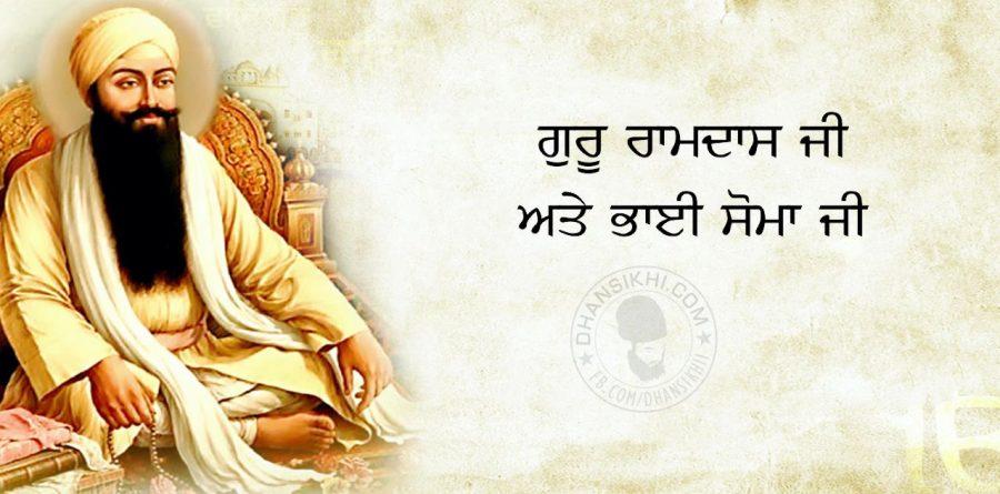 Saakhi - Guru Amardas Ji Ate Bhai Soma Ji