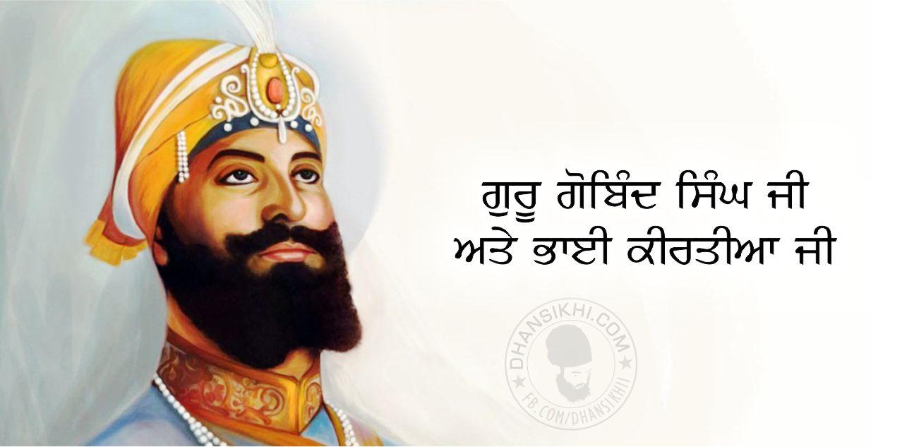 Saakhi - Guru Gobind Singh Ji Ate Bhai Kirtia Ji