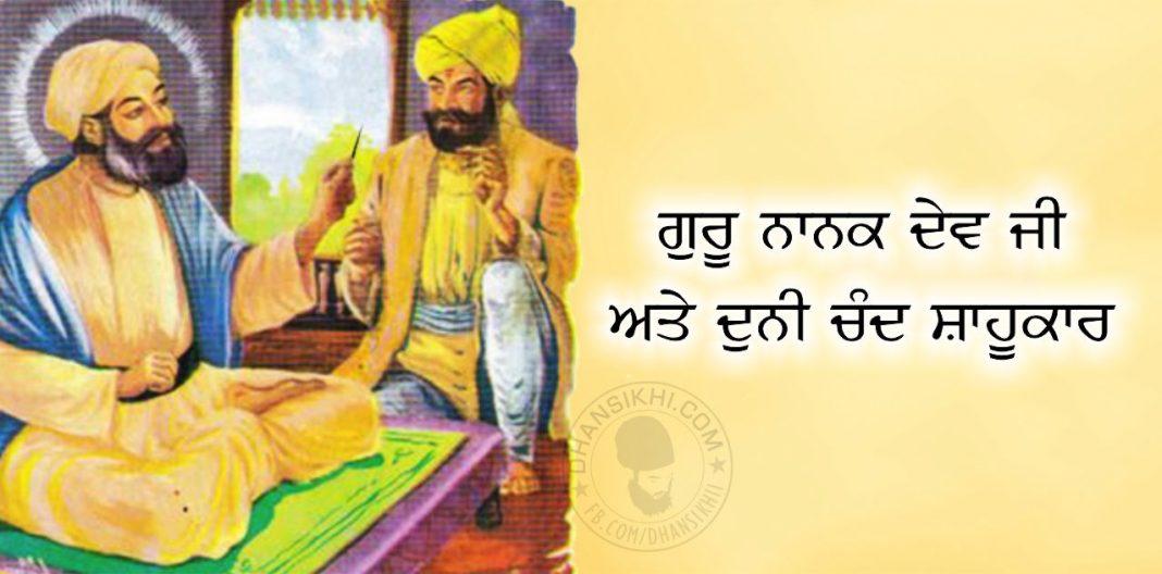 Saakhi - Guru Nanak Dev Ji Ate Duni Chand Shahukaar