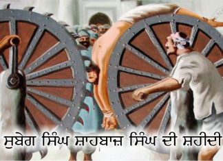 Saakhi - Subeg Singh Shahbaaz Singh Di Shahidi