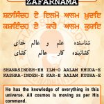 Zafarnama Post 12 Gurbani Quotes, Sikh Photos, Gurmukhi Quotes, Gurbani Arth, Waheguru, HD Sikh Wallpaper