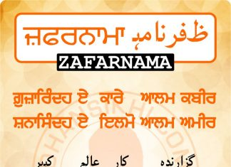 Zafarnama Post 12