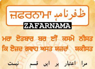 Zafarnama Post 13