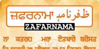 Zafarnama Post 14