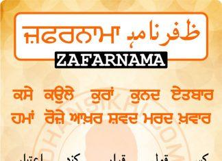 Zafarnama Post 15