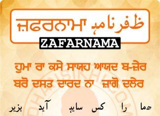 Zafarnama Post 16