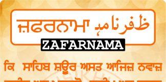 Zafarnama Post 8