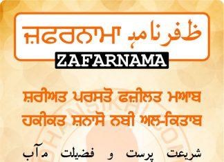 Zafarnama Post 9