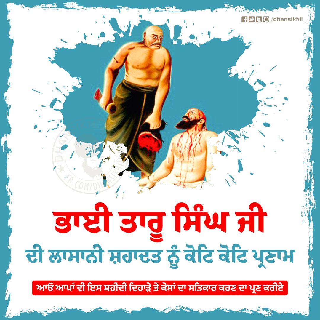 Bhai Taru Singh Ji Shaheedi