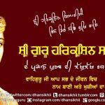 Greetings – Prakash Gurpurb Guru Harikrishan Ji Gurbani Quotes, Sikh Photos, Gurmukhi Quotes, Gurbani Arth, Waheguru, HD Sikh Wallpaper