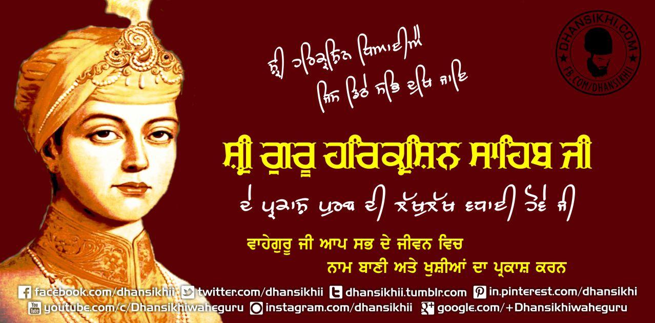 Greetings - Prakash Gurpurb Guru Harikrishan Ji