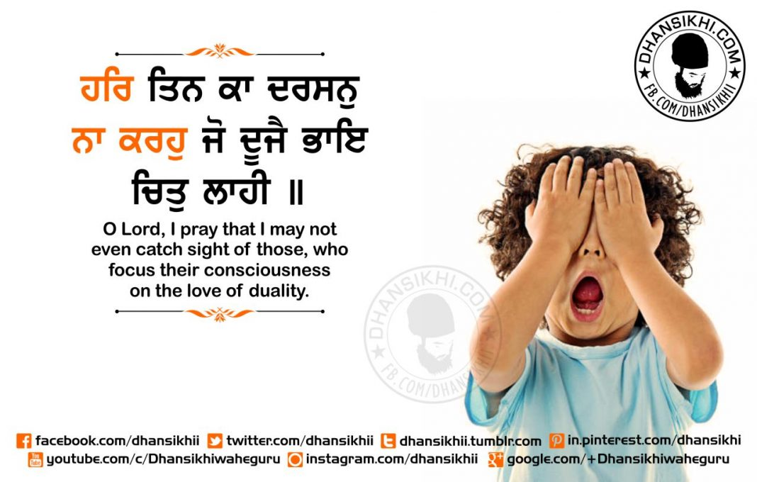 Gurbani Quotes - Har Tin Ka Darshan Na Karho