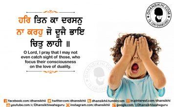 Gurbani Quotes - Har Tin Ka Darshan Na Karho
