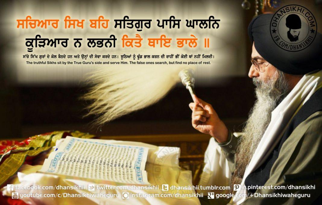 Gurbani Quotes - Sachiyaar Sikh Beh Satgur Paas