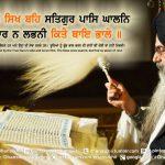 Gurbani Quotes – Sachiyaar Sikh Beh Satgur Paas Gurbani Quotes, Sikh Photos, Gurmukhi Quotes, Gurbani Arth, Waheguru, HD Sikh Wallpaper