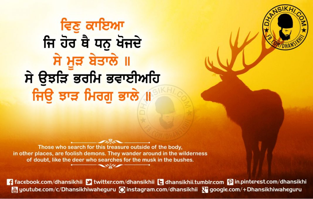 Gurbani Quotes - Vin Kaeia Ji Hor The Dhan Khojde