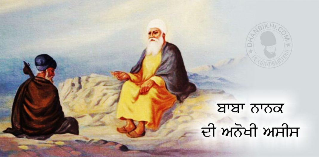 Saakhi - Baba Nanak Di Anokhi Ashish