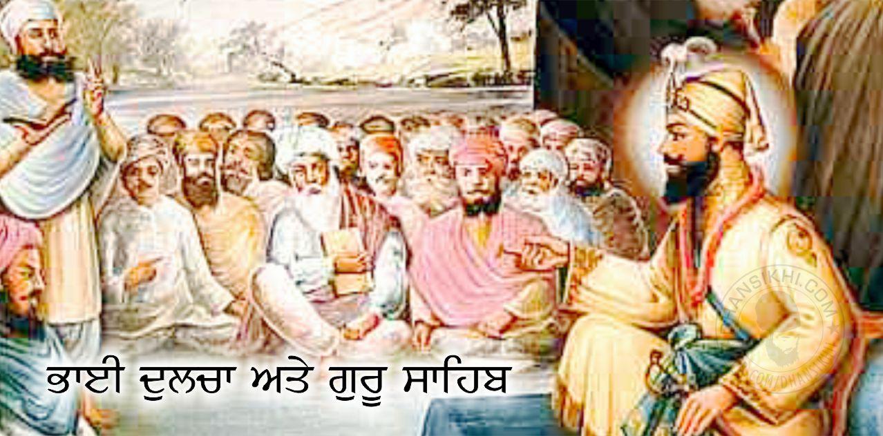 Saakhi - Bhai Dulcha Ate Guru Sabhib