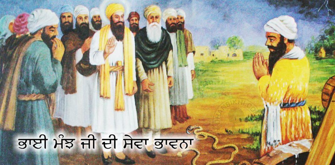 Saakhi - Bhai Manjh Ji Di Sewa Bhavna