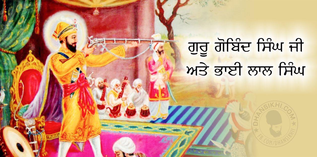 Saakhi - Guru Gobind Singh Ji Ate Bhai Lal Singh