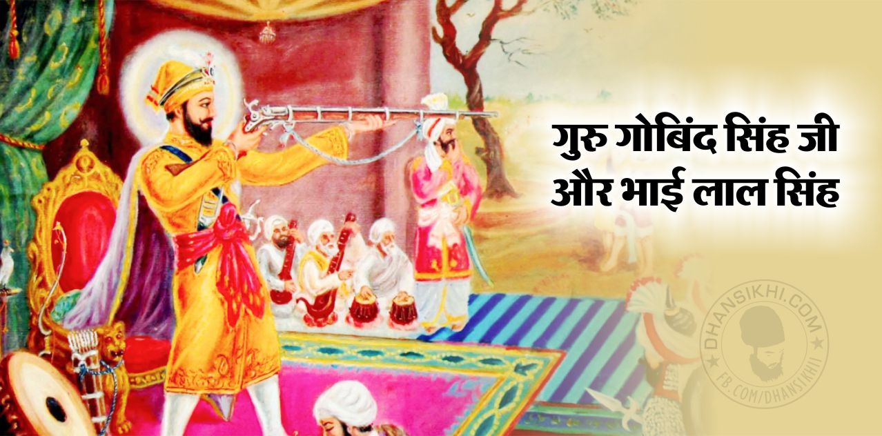 Saakhi - Guru Gobind Singh Ji Or Bhai Lal Singh