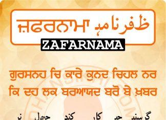 Zafarnama Post 19-1