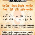 Zafarnama Post 21 Gurbani Quotes, Sikh Photos, Gurmukhi Quotes, Gurbani Arth, Waheguru, HD Sikh Wallpaper