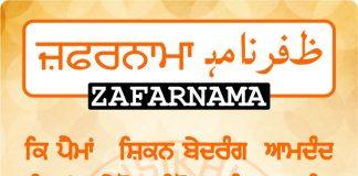 Zafarnama Post 20