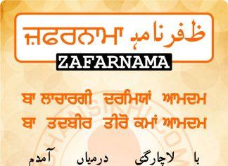Zafarnama Post 21