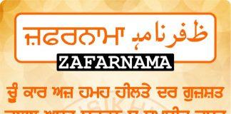 Zafarnama Post 22