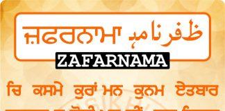 Zafarnama Post 23