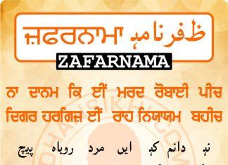 Zafarnama Post 24