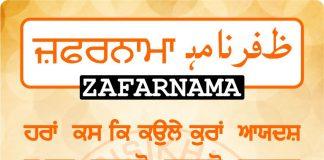 Zafarnama Post 25