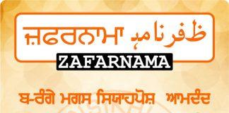 Zafarnama Post 26