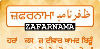 Zafarnama Post 27