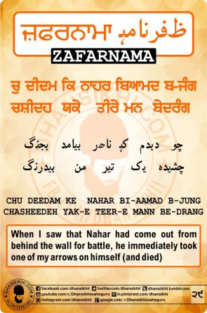 Zafarnama Post 29