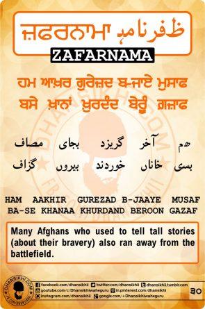 Zafarnama Post 30