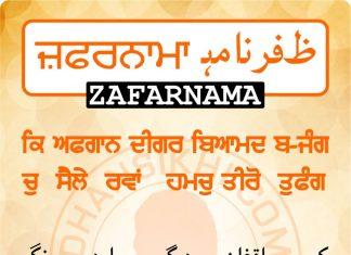 Zafarnama Post 31