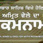 Ajj Da Hukamnama Darbar Sahib Dhansikhi, Gurbani Quotes, Sikh Photos, Gurmukhi Quotes, Gurbani Arth, Waheguru, HD Sikh Wallpaper