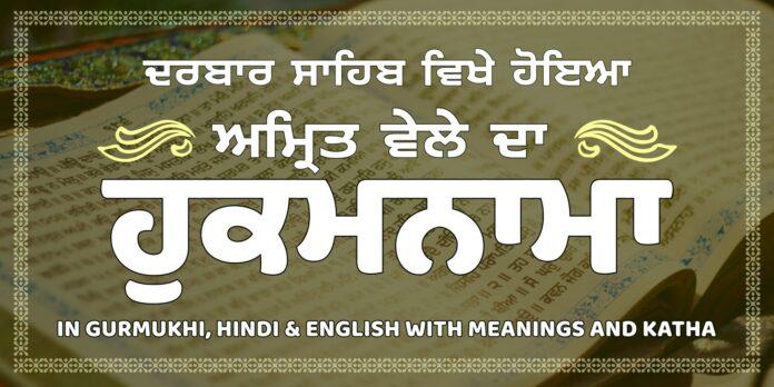 Ajj Da Hukamnama Darbar Sahib Dhansikhi