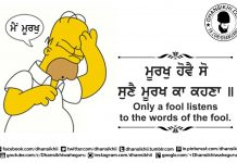 Gurbani Quotes - Murakh Hove So