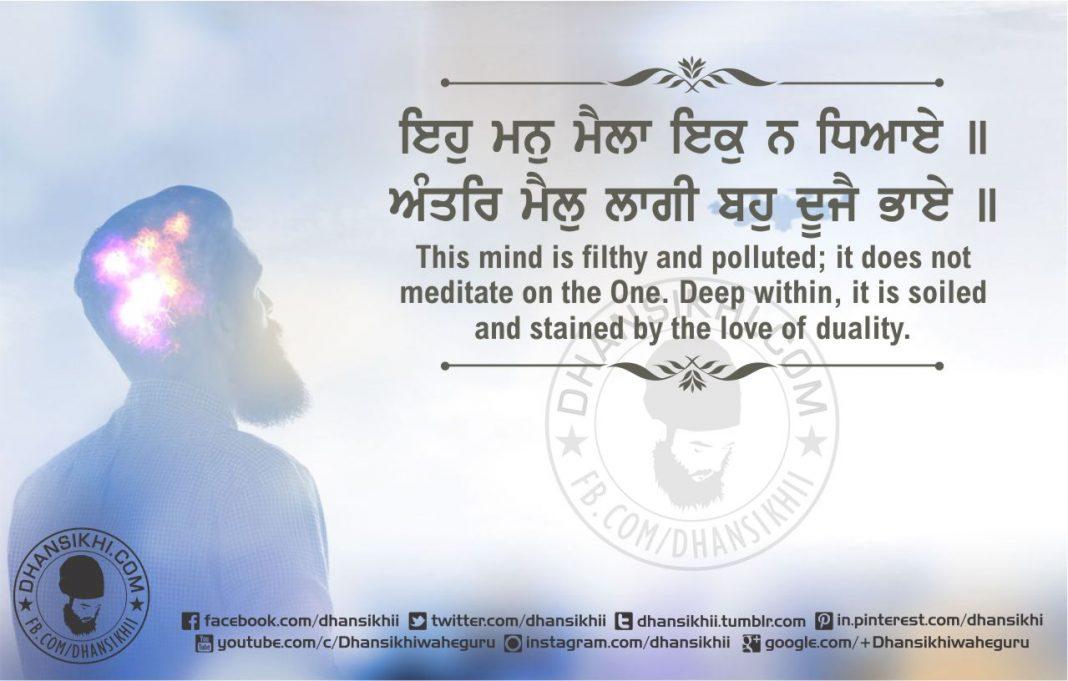 Gurbani Quotes - Eho Man Maila
