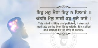 Gurbani Quotes - Eho Man Maila