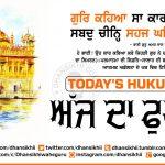 Today's Hukumnama, Ajj Da Furman Gurbani Quotes, Sikh Photos, Gurmukhi Quotes, Gurbani Arth, Waheguru, HD Sikh Wallpaper