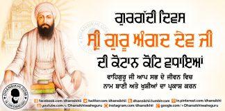 Greetings - Gur Gaddi Diwas Guru Angad Dev Ji