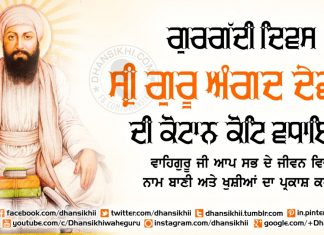Greetings - Gur Gaddi Diwas Guru Angad Dev Ji