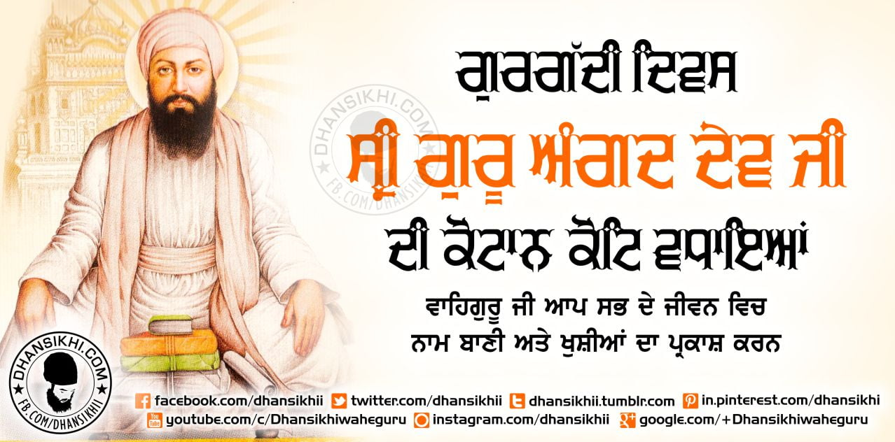 greetings gur gaddi diwas guru angad dev ji gurbani quotes sikh